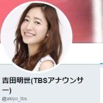 吉田明世(TBSアナウンサー)(@akiyo_tbs)