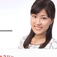 竹内里奈アナ