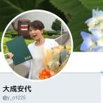 大成安代(@y_o1225)