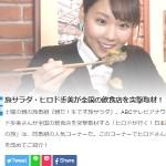 旅サラダ・ヒロド歩美が全国の飲食店を突撃取材! - Yahoo!ライフマガジン