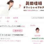 眞田佳織オフィシャルブログ「今日も120さなダッシュ」