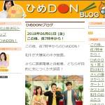 ひめDON!ブログ