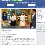 はやドキ! - Facebook