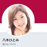 八木ひとみ(@yagi_hitomi)