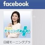 日経モーニングプラス - ホーム Facebook