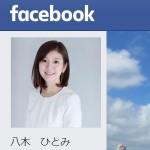 八木 ひとみ - ホーム Facebook
