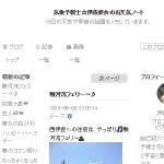 気象予報士☆伊藤麻衣のお天気ノート