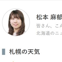 松本麻郁アナ