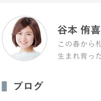 谷本侑喜代アナ