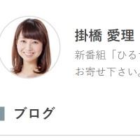 掛橋愛理アナ