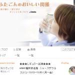 気象予報士 二村千津子オフィシャルブログ「ふたごんのおいしい関係」