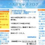 横浜放送局 アナ☆キャスブログ