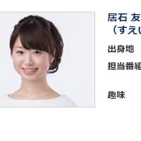 居石友夏子アナ