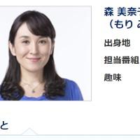 森美奈子アナ
