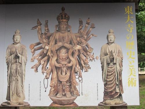 東大寺 (8)