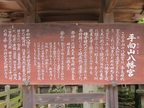 東大寺 (108)