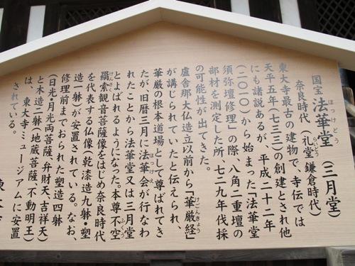 東大寺 (130)