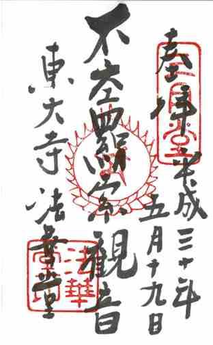 東大寺法華堂1朱印