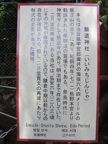東大寺 (142)
