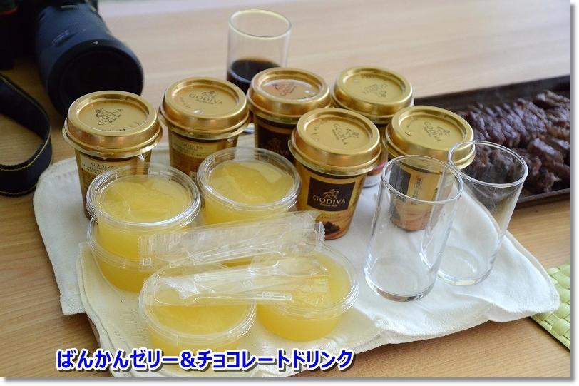 DSC_3104ばんかんゼリー チョコレートドリンク