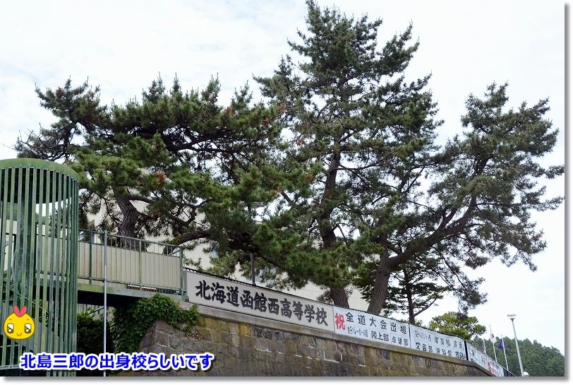 DSC_4340北島三郎の出身校