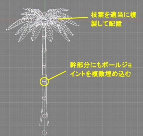 3D椰子の木幹ジョント1