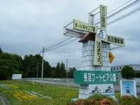 2018-06-16登米市南方花菖蒲の郷-しろぷーうさぎ002