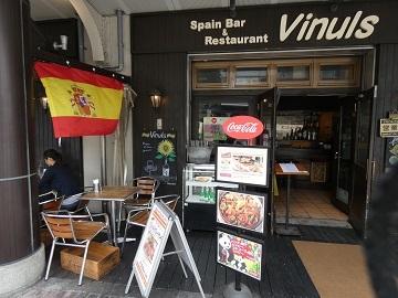 スペイン料理 Vinuls