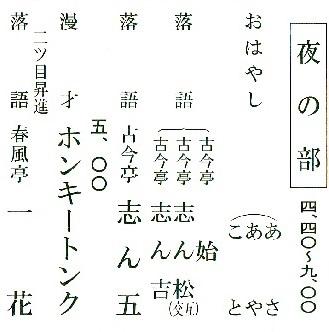 1浅草演芸ホール プログラム