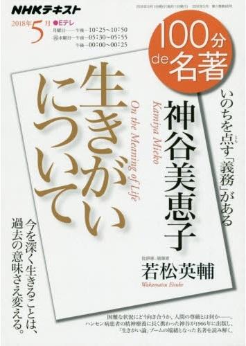 100分de名著 神谷美恵子 テキスト