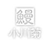 小川菊 鰻