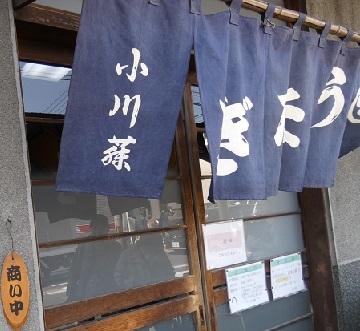 67小川藤