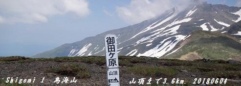 鳥海山 -4- 山頂まで3.6km