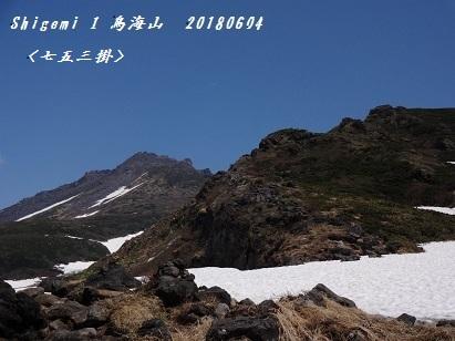 鳥海山 七五三掛 -3- 20180604