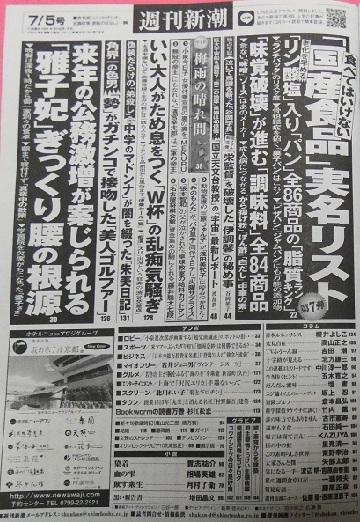 2週刊新潮 第7弾