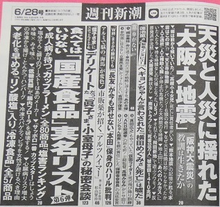 3週刊新潮第6弾