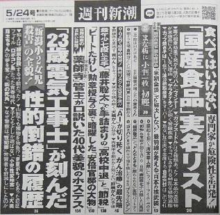 8週刊新潮第1弾