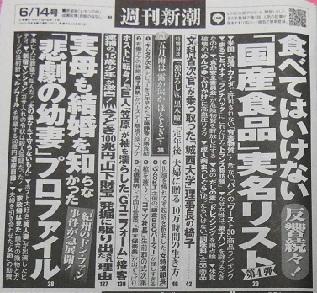 5週刊新潮第4弾