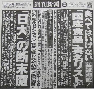 6週刊新潮第3弾