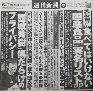 7週刊新潮第2弾