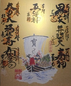 京都七福神 色紙