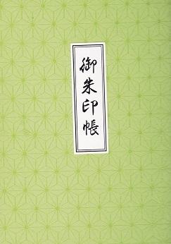 御朱印帳表紙_