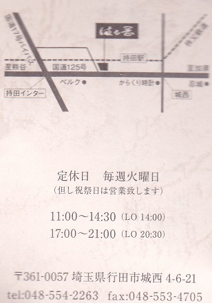 まる岡 アドレス -2-