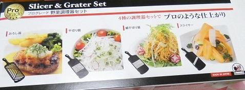 1 野菜調理器セット 絵説明