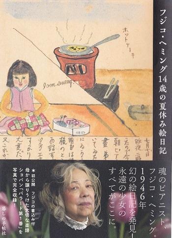 フジコ・ヘミング 14歳の夏休み絵日記_その1
