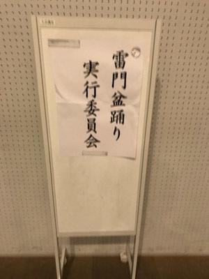 雷門盆踊り実行委員会