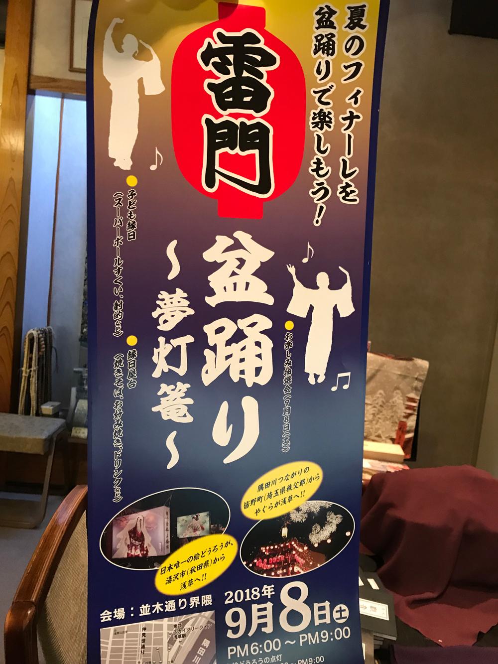 雷門盆踊りポスター