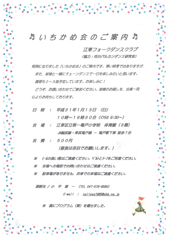 2019年いちかめ会(表)
