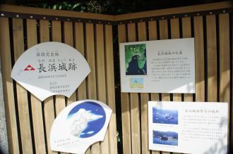 伊豆長浜城05