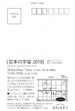 p-card18_6-29裏-PR